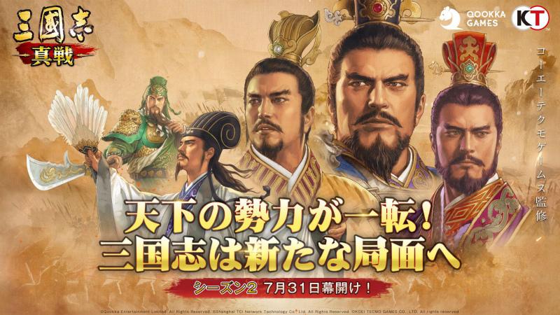 f:id:garyu-sangokushi:20210721114855j:plain