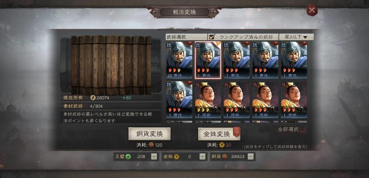 f:id:garyu-sangokushi:20210721120248j:plain