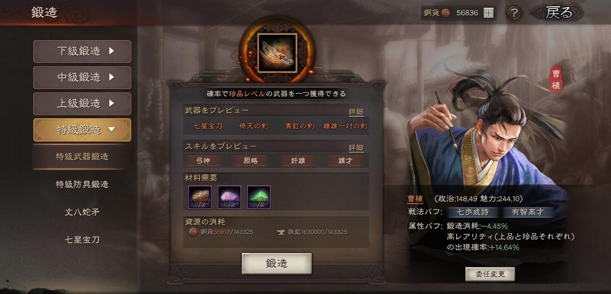 f:id:garyu-sangokushi:20210721121116j:plain