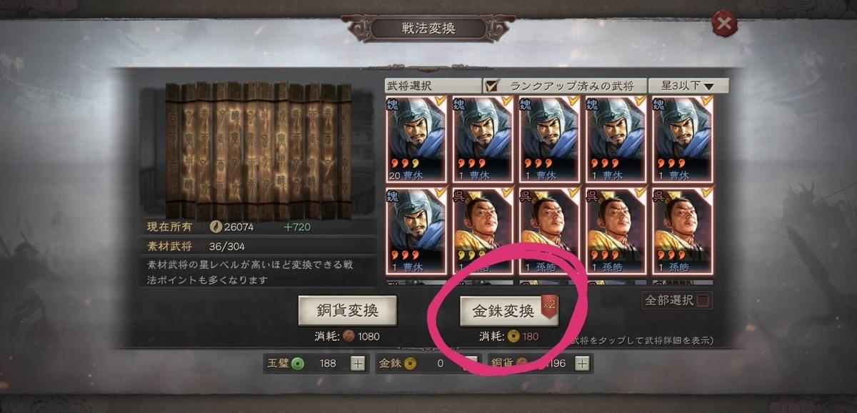 f:id:garyu-sangokushi:20210721124653j:plain