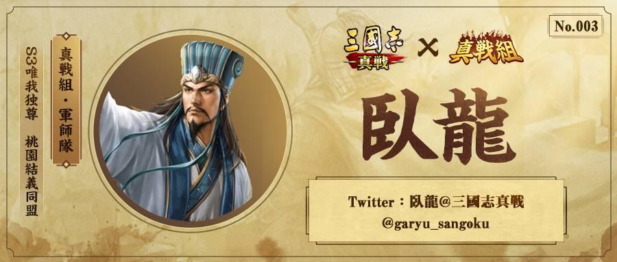 f:id:garyu-sangokushi:20210722000701j:plain