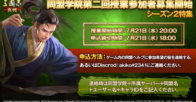 f:id:garyu-sangokushi:20210722002405j:plain