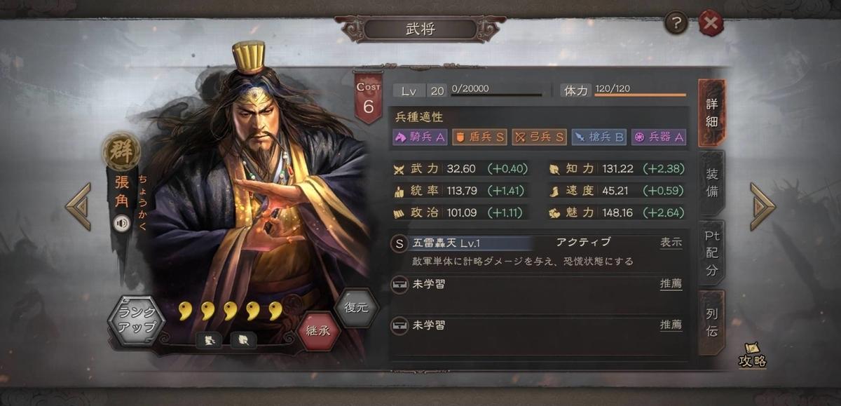 f:id:garyu-sangokushi:20210722181129j:plain