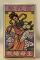 百花魁--マカオのスーパーでも売られている、有名なお菓子です。
