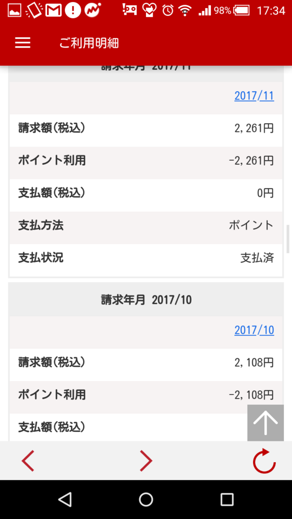 f:id:gashimaru10:20180212224226p:plain
