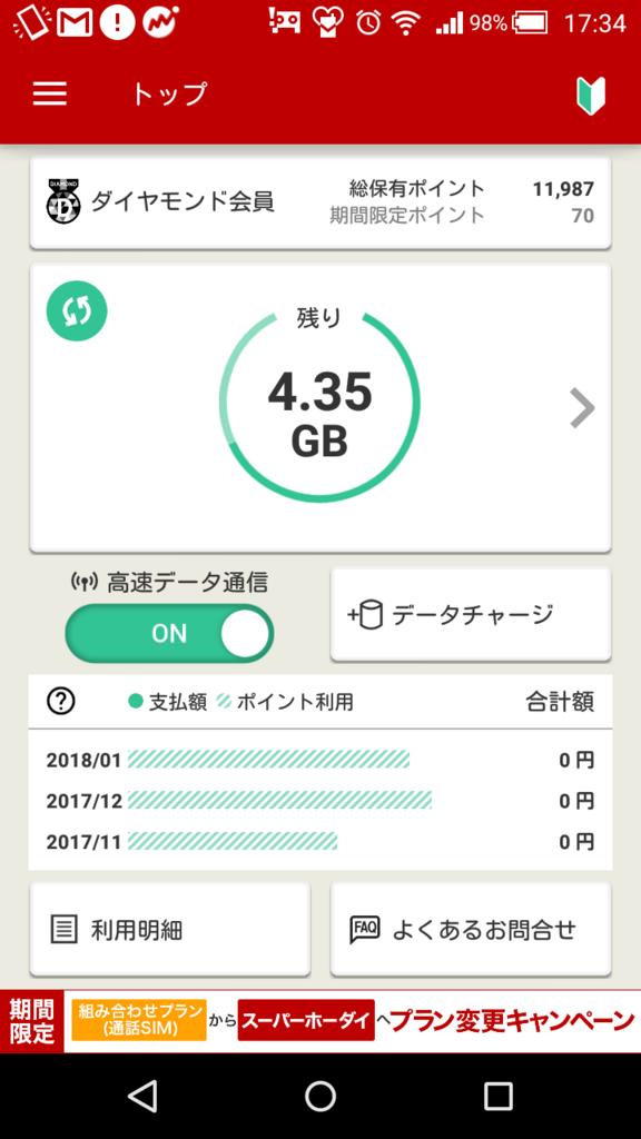 f:id:gashimaru10:20180212224336p:plain