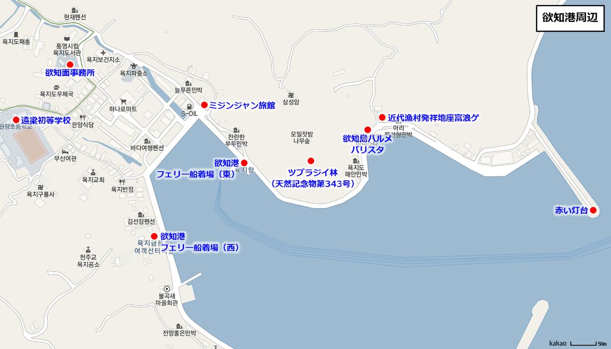 欲知港周辺