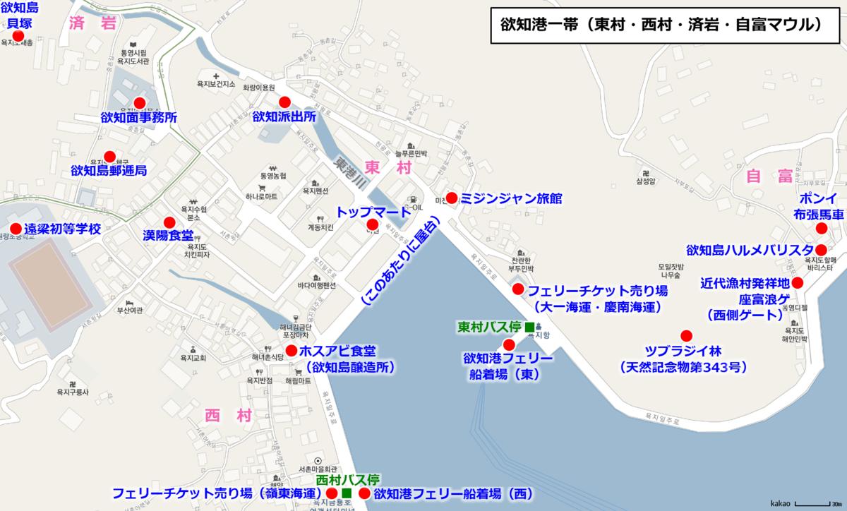 欲知港一帯