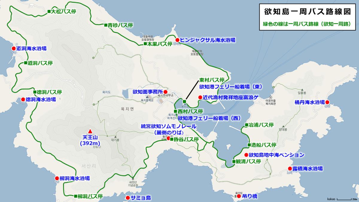 欲知島一周バス路線図
