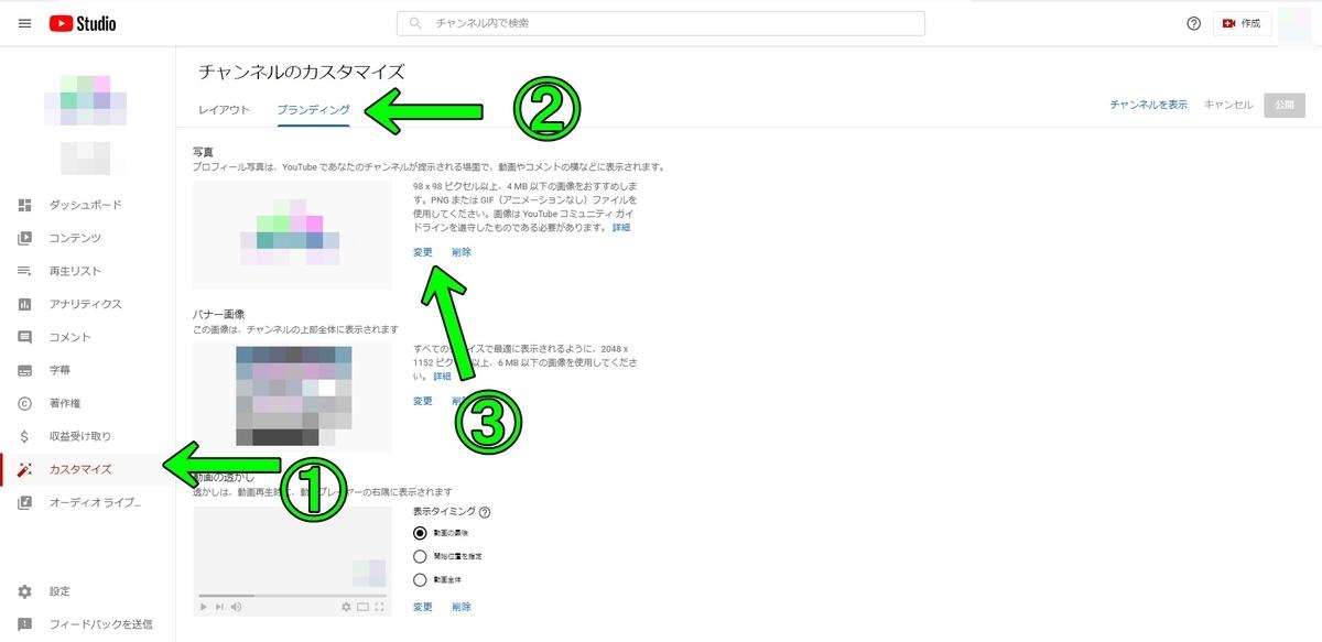 youtubeのアイコン画像変更
