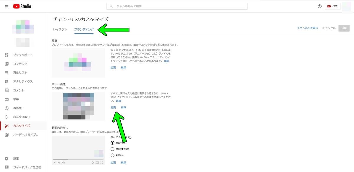 YouTubeチャンネルのバナー画像(ヘッダー画像)の変更