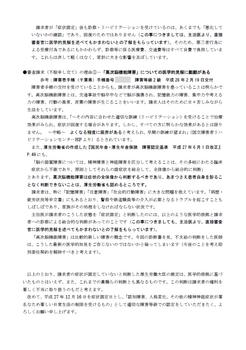 審査請求-02.png