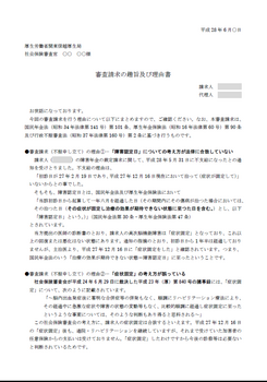 審査請求_01.png