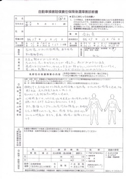 後遺障害診断書_01.jpg