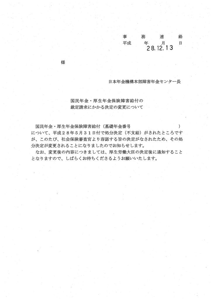 f:id:gasuken1027:20161215112232p:plain