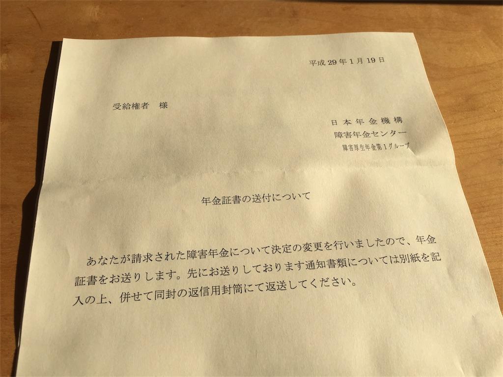 f:id:gasuken1027:20170122083412j:image