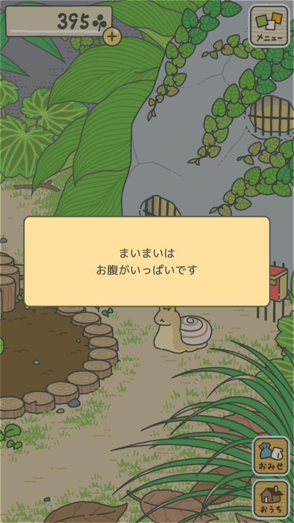 f:id:gasyadokuro:20180304213623p:image