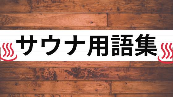 サウナ用語集