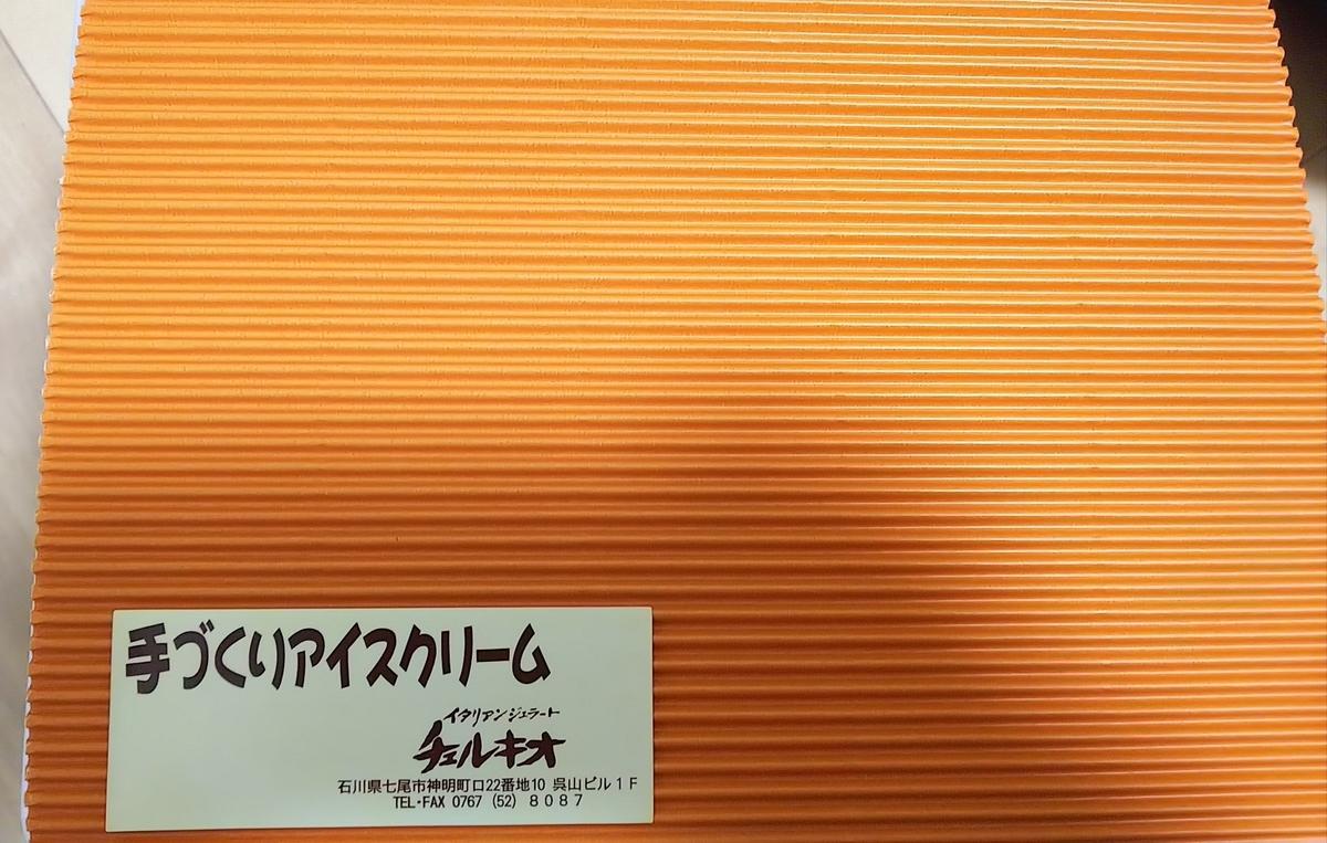 f:id:gatao_healing:20200506151825j:plain