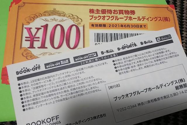 f:id:gatao_healing:20200702190258j:image