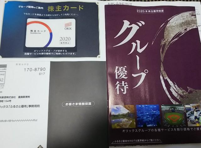 f:id:gatao_healing:20200707195703j:image