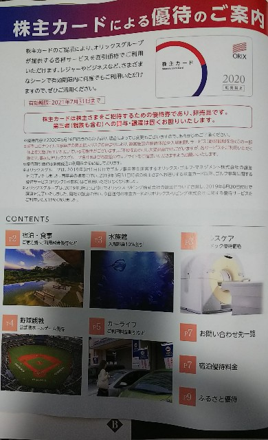 f:id:gatao_healing:20200707195854j:image
