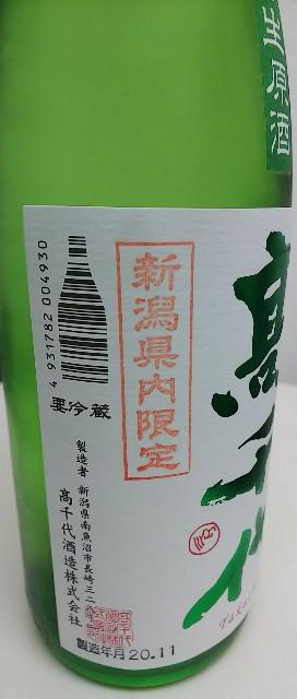f:id:gatao_healing:20201212124343j:image