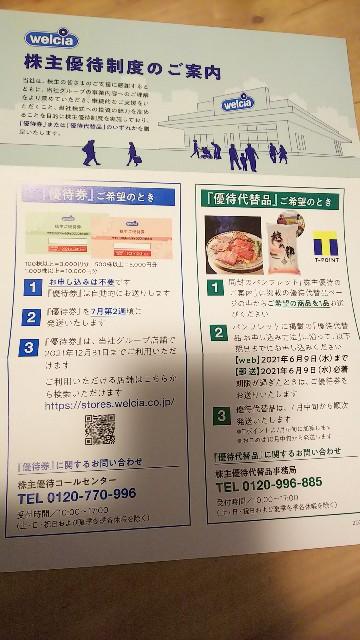 f:id:gatao_healing:20210529141912j:image