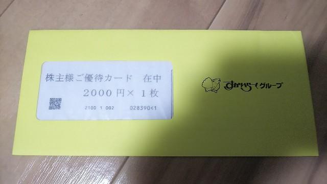 f:id:gatao_healing:20210923191505j:image
