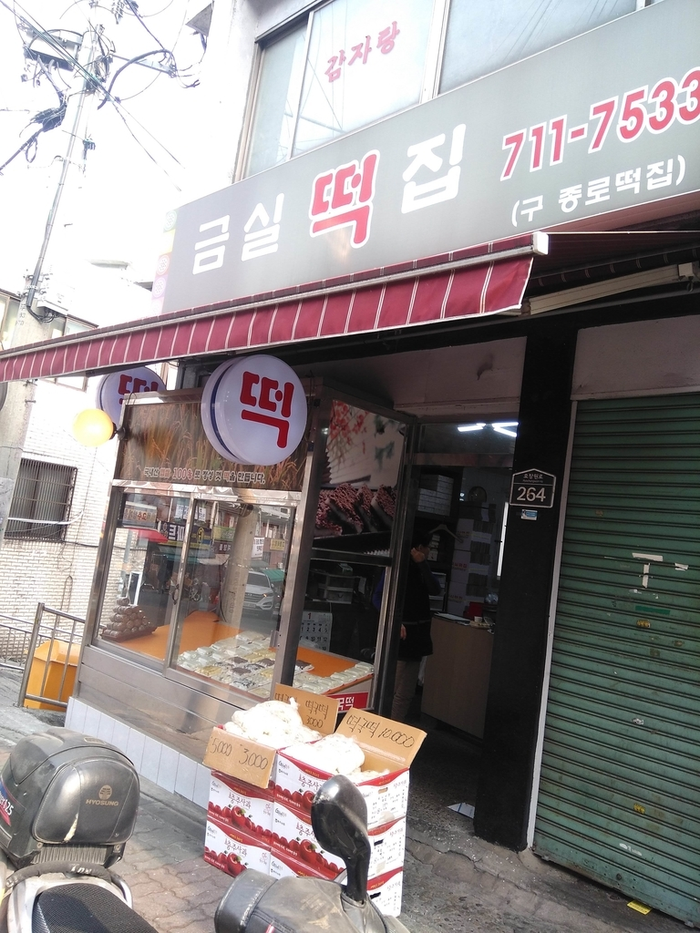 f:id:gathering_at_seoul:20190213230444j:plain