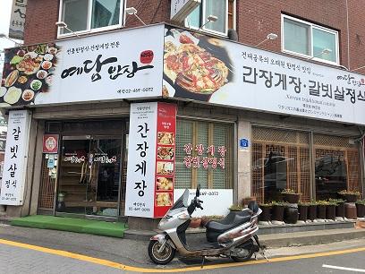 f:id:gathering_at_seoul:20190904211213j:plain