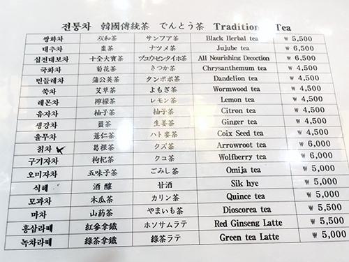 別館韓方カフェ・韓国伝統茶メニュー