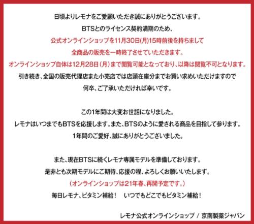 レモナ×BTSコラボ商品販売終了inレモナ日本公式サイト