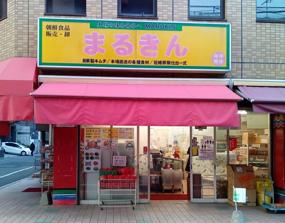上野 コリアン タウン