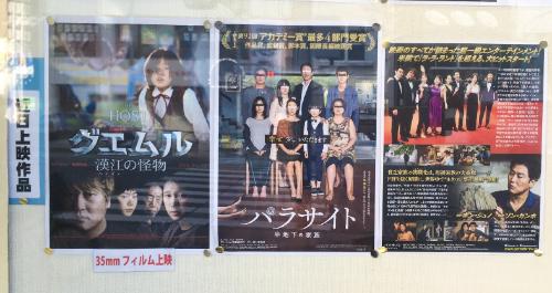 韓国映画上映 at 早稲田松竹