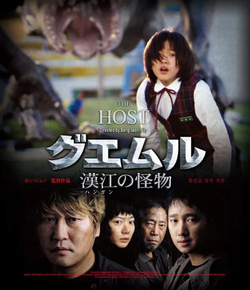 韓国映画「グエムル-漢江の怪物-」