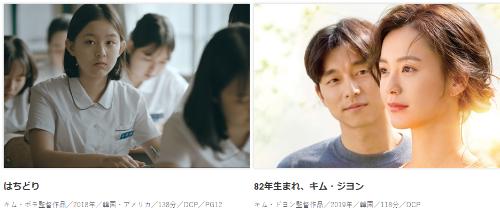 韓国映画「はちどり」「82年生まれ、キム・ジヨン」