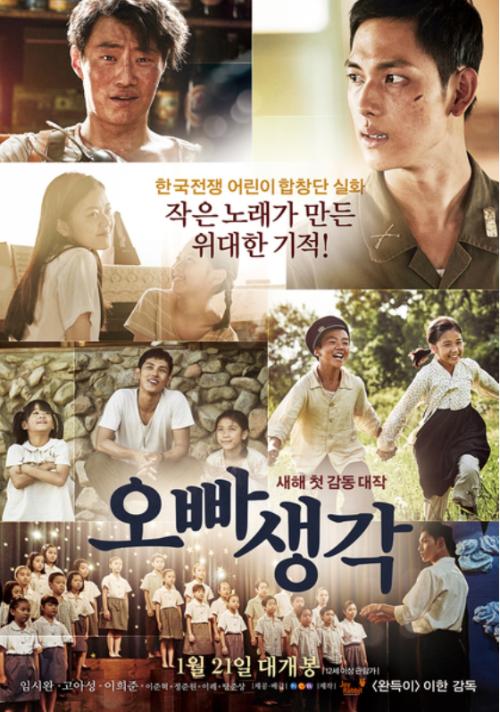 韓国映画「戦場のメロディ/오빠생각(兄想い)」