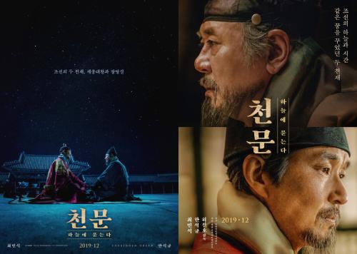 韓国映画「世宗大王 星を追う者たち/천문:하늘에 묻는다」