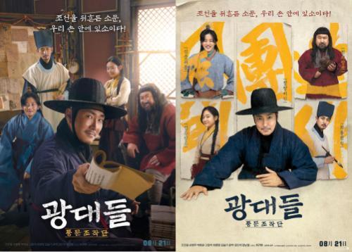 韓国映画「王と道化師たち/광대들:풍문조작단」