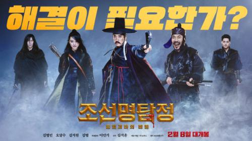 韓国映画「朝鮮名探偵 鬼<トッケビ>の秘密/조선명탐정:흡혈괴마의 비밀」