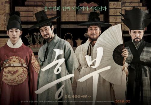 韓国映画「王の預言書/흥부:글로 세상을 바꾼 자」