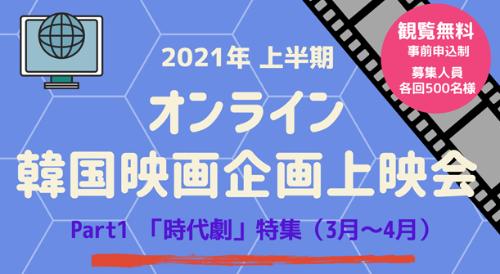 駐日韓国文化院主催「オンライン韓国映画企画上映会」
