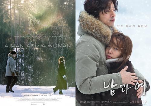 韓国映画「男と女(남과 여)」出演チョン・ドヨン&コン・ユ