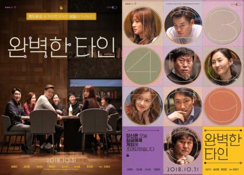 韓国映画「完璧な他人(완벽한 타인)」出演:ユ・ヘジン、チョ・ジヌン、 イ・ソジン ほか