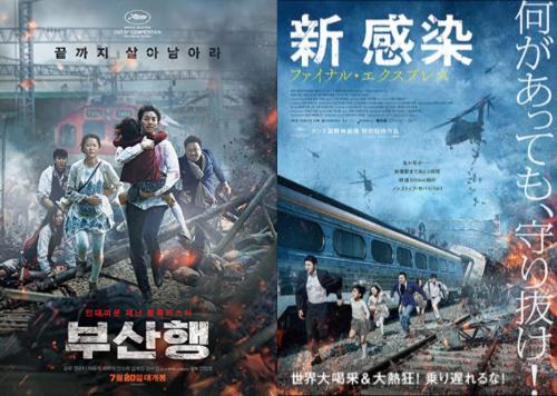 韓国映画「新感染 ファイナル・エクスプレス (부산행)」