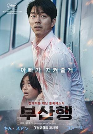 韓国映画「新感染 ファイナル・エクスプレス (부산행)」出演コン・ユ、キム・スアン