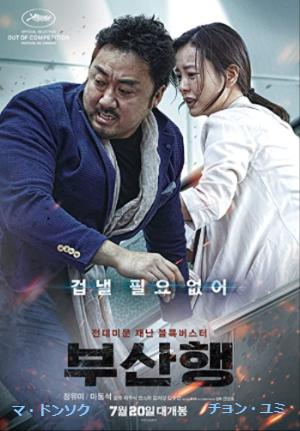 韓国映画「新感染 ファイナル・エクスプレス (부산행)」出演マ・ドンソク、チョン・ユミ
