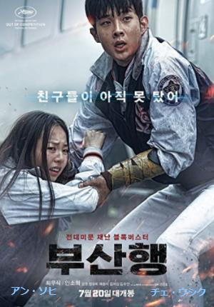 韓国映画「新感染 ファイナル・エクスプレス (부산행)」出演チェ・ウシク、アン・ソヒ