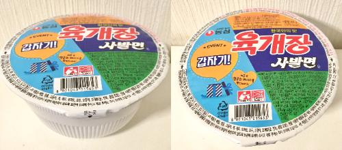 韓国インスタントラーメン農心「ユッケジャンサバルミョン」